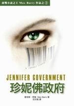 珍妮佛政府