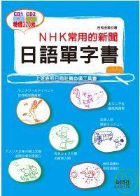 NHK常用新聞日語單字書(25K+2CD)