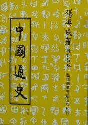 中國通史(下冊)