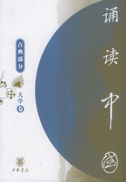 诵读中国/古典部分/大学卷