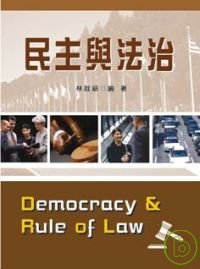 民主與法治
