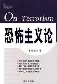 恐怖主义论