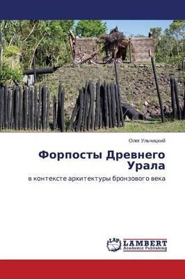 Forposty Drevnego Urala