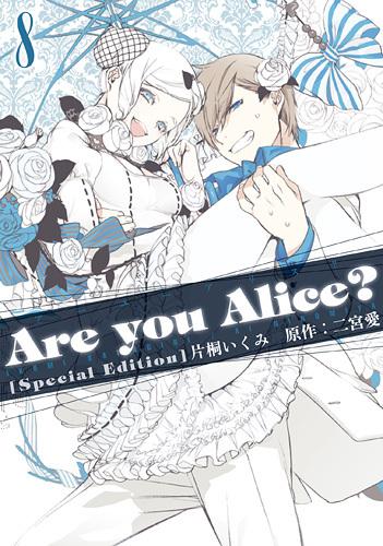 Are you Alice? 8巻 限定版