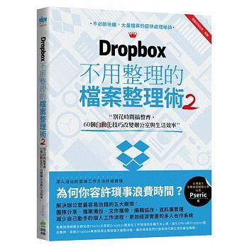 Dropbox 不用整理的檔案整理術2