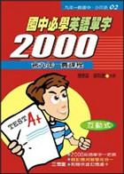 九年一貫國中必學英語單字2000
