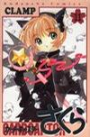 Card Captor櫻 11