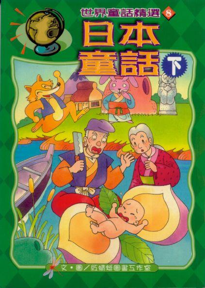 日本童話下