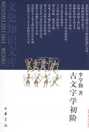 古文字学初阶