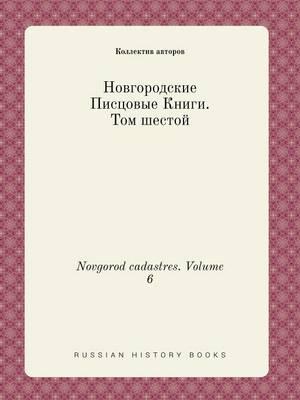 Novgorod Cadastres. Volume 6