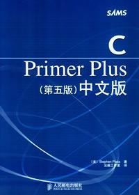 C Primer Plus<第5版>中文版
