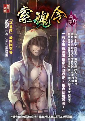 索魂令:冥異譚(最終回)