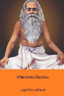Nijananda Vilasam ( Malayalam Edition )
