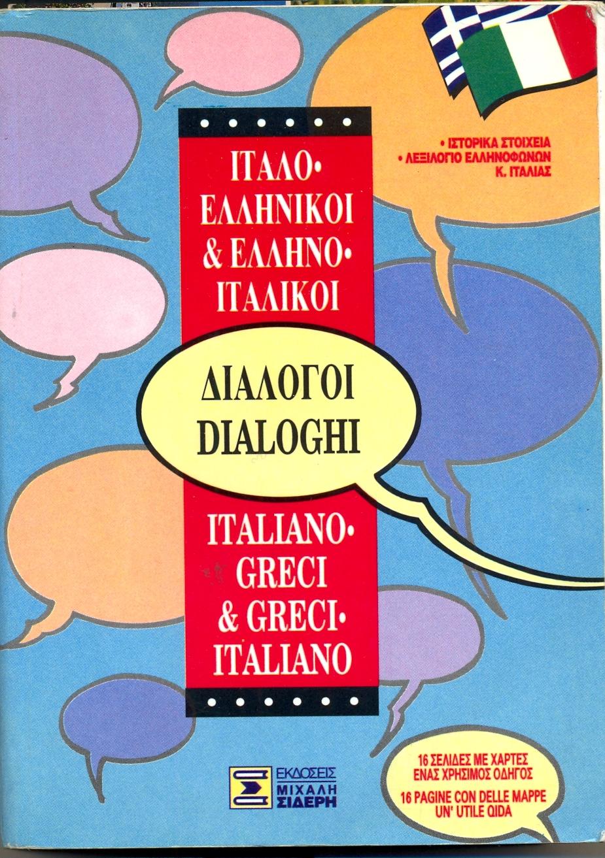 Greek-Italian and Italian-Greek Phrase Book with Maps