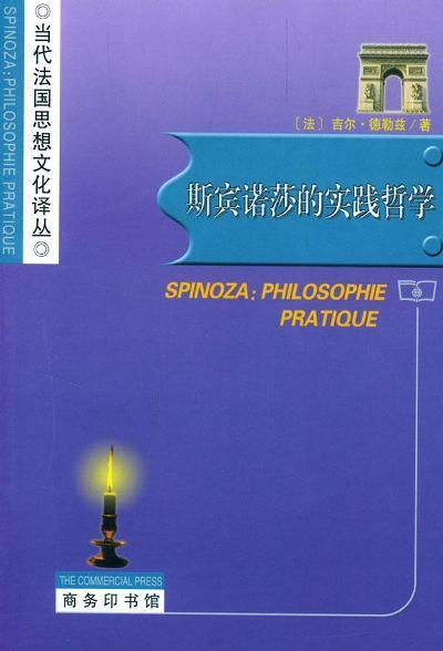 斯宾诺莎的实践哲学
