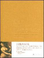 100名画《古希腊罗马历史》