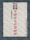 日汉双解用法例解日语近义句型辨析