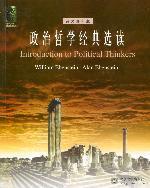 政治哲学经典选读