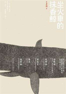 坐火車的抹香鯨
