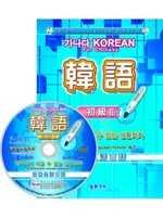 韓語 初級II