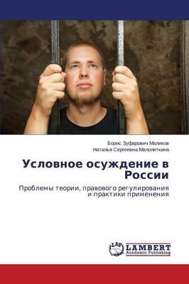 Uslovnoe osuzhdenie v Rossii