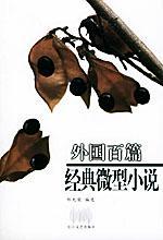 外国百篇经典微型小说