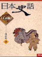 日本史話 上古篇