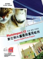 PhotoImpact 12數位照片編修與運用範例