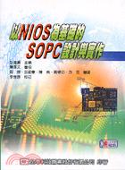 以NIOS為基礎的SOPC設計與實作(附系統光碟片)