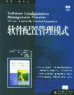 软件配置管理模式