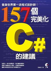 晉身世界第一流程式設計師: 157個完美化C#的建議