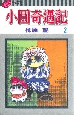 小圓奇遇記 02