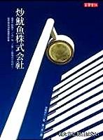 炒魷魚株式會社