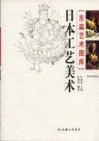 日本工艺美术