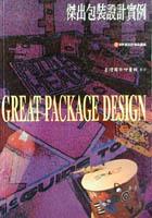 傑出包裝設計實例