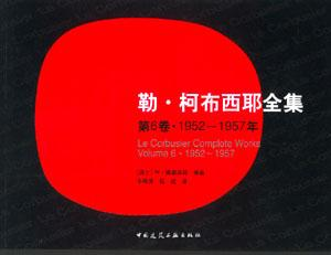勒·柯布西耶全集/第6卷/1952~1957年/Le Corbusier complete works/Volume 3