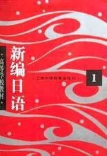 新编日语(1)