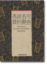 英語名句賞析辭典