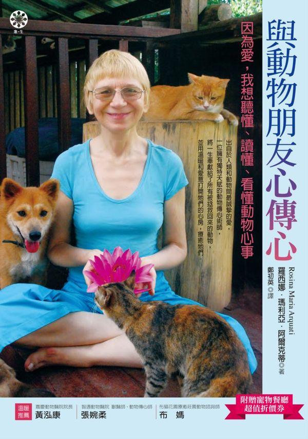 與動物朋友心傳心 (The Life Journey of an Animal Communicator)