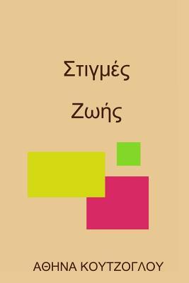 Stigmes Zois