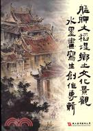 艋舺大稻埕鄉土文化景觀水墨畫寫生創作專輯