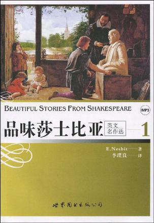 品味莎士比亚