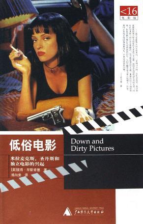低俗电影 Down and dirty pictures