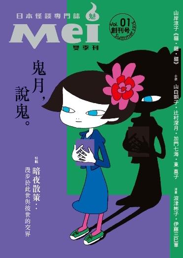 Mei魅:日本怪談誌(創刊號)