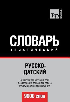Russko-datskij tematicheskij slovar' - 9000 slov - Danish vocabulary for Russian speakers