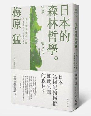 日本的森林哲學
