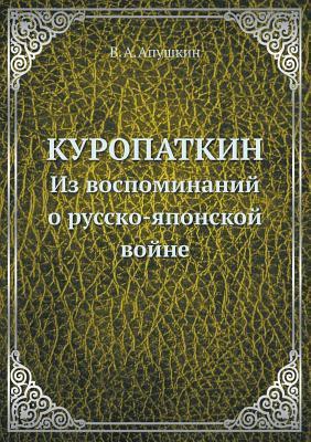 Kuropatkin. Iz vospominanij o russko-yaponskoj vojne