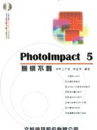 Photolmpact 5無網不利