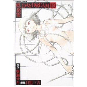 低俗霊daydream 10