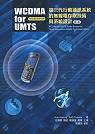 WCDMA For UMTS 第三代行動通訊系統的無線電存取技術與系統設計